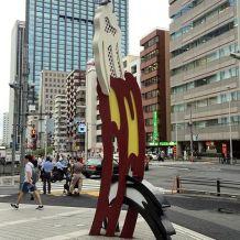 better-tokyo-sculpture